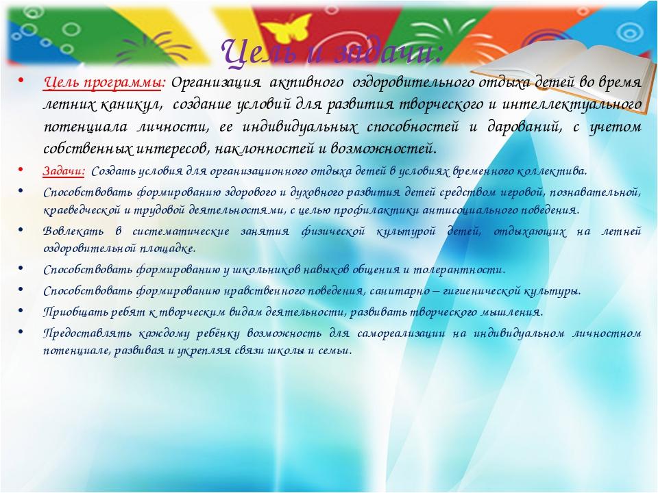 Цель и задачи: Цель программы: Организация активного оздоровительного отдыха...