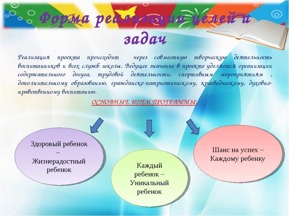Форма реализации целей и задач Реализация проекта происходит через совместную...