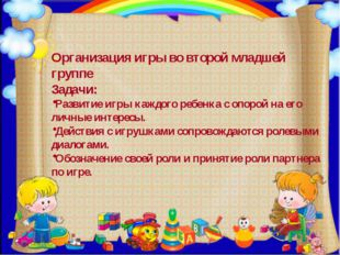 Организация игры во второй младшей группе Задачи: Развитие игры каждого ребен