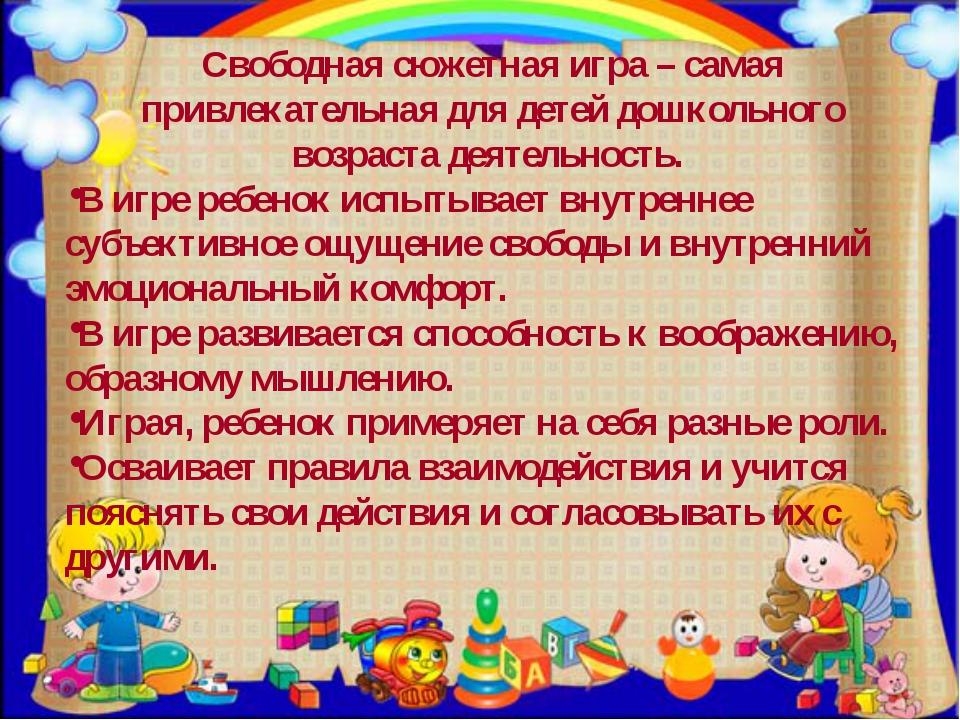 Свободная сюжетная игра – самая привлекательная для детей дошкольного возраст...