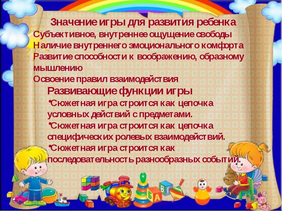 Значение игры для развития ребенка Субъективное, внутреннее ощущение свободы...