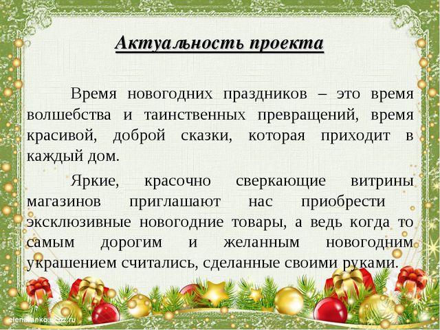 Актуальность проекта Время новогодних праздников – это время волшебства и та...