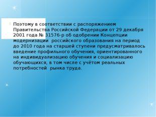 Поэтому в соответствии с распоряжением Правительства Российской Федерации от