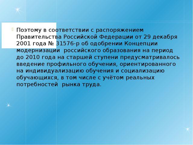 Поэтому в соответствии с распоряжением Правительства Российской Федерации от...