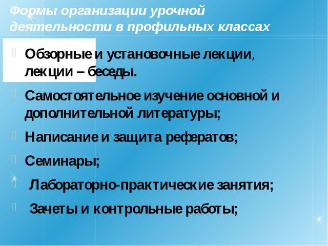 Формы организации урочной деятельности в профильных классах Обзорные и устано...