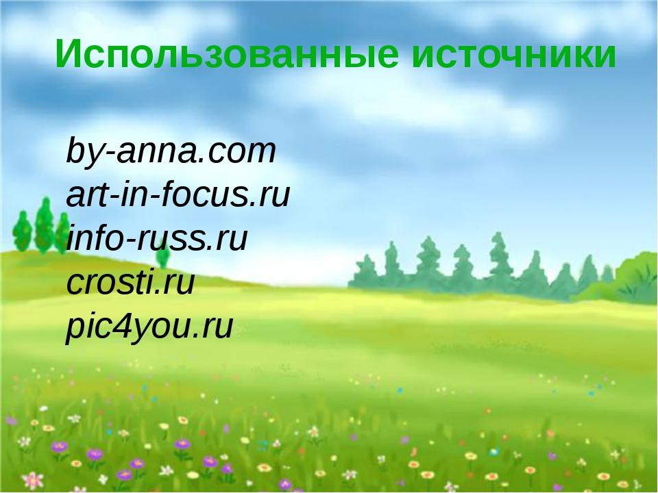 Использованные источники by-anna.com art-in-focus.ru info-russ.ru crosti.ru p...