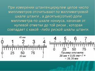 При измерении штангенциркулем целое число миллиметров отсчитывают по миллимет