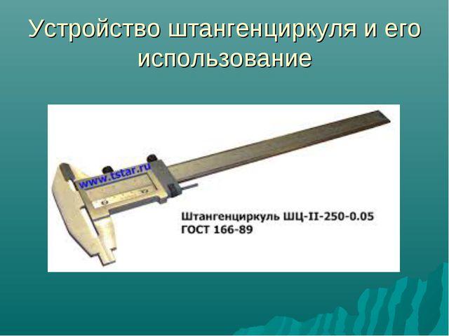 Устройство штангенциркуля и его использование