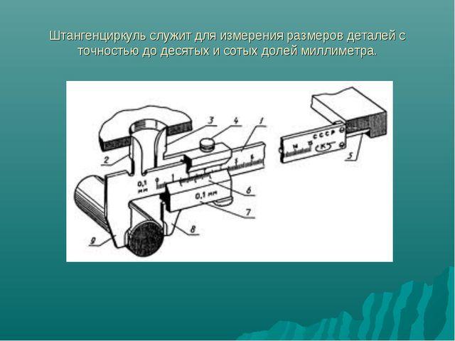 Штангенциркуль служит для измерения размеров деталей с точностью до десятых и...