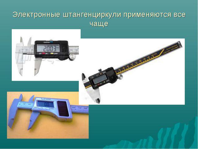 Электронные штангенциркули применяются все чаще