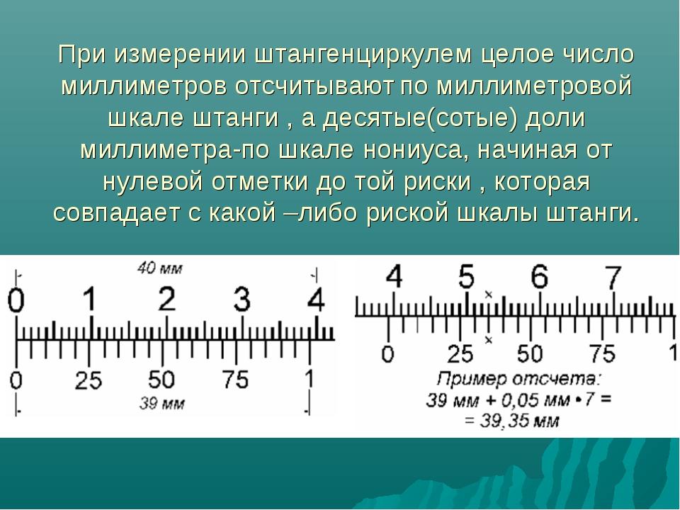 При измерении штангенциркулем целое число миллиметров отсчитывают по миллимет...