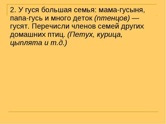 2. У гуся большая семья: мама-гусыня, папа-гусь и много деток (птенцов) — гус...