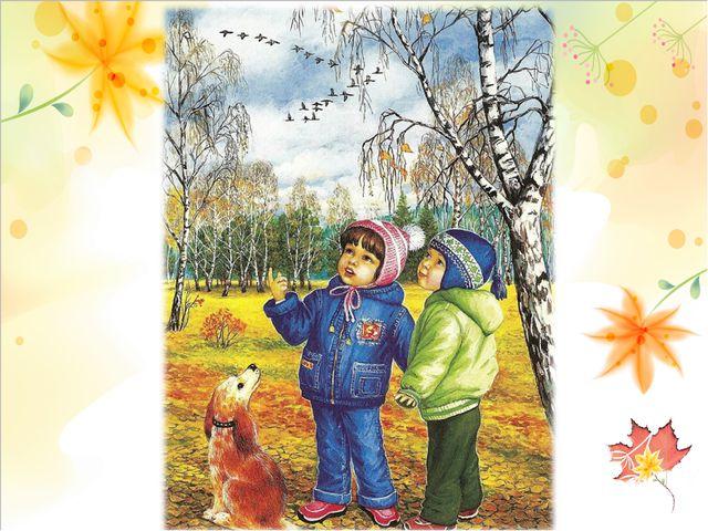 """Сценарий и презентация праздника """"Осень- славная пора"""" (2 ..."""