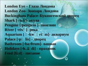 London Eye – Глаза Лондона London Zoo- Зоопарк Лондона Buckingham Palace–Буки