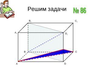 Решим задачи A C1 D A1 B1 D1 B C