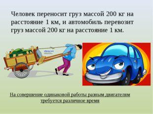 Человек переносит груз массой 200 кг на расстояние 1 км, и автомобиль перевоз