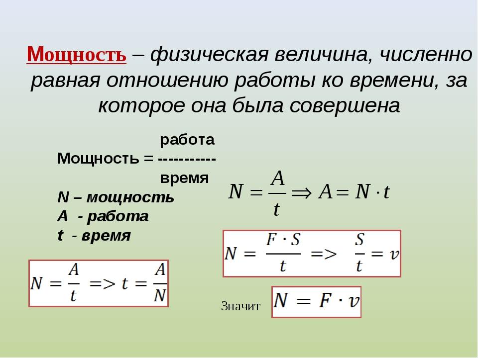 Мощность – физическая величина, численно равная отношению работы ко времени,...
