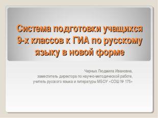Система подготовки учащихся 9-х классов к ГИА по русскому языку в новой форме