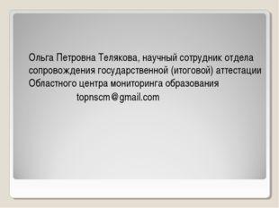 Ольга Петровна Телякова, научный сотрудник отдела сопровождения государст