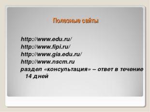 Полезные сайты http://www.edu.ru/ http://www.fipi.ru/ http://www.gia.edu.ru/