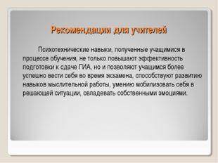Рекомендации для учителей Психотехнические навыки, полученные учащимися в п