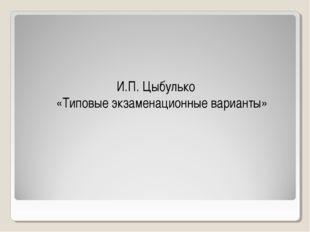 И.П. Цыбулько «Типовые экзаменационные варианты»