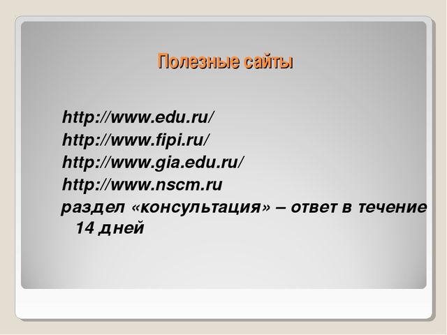 Полезные сайты http://www.edu.ru/ http://www.fipi.ru/ http://www.gia.edu.ru/...