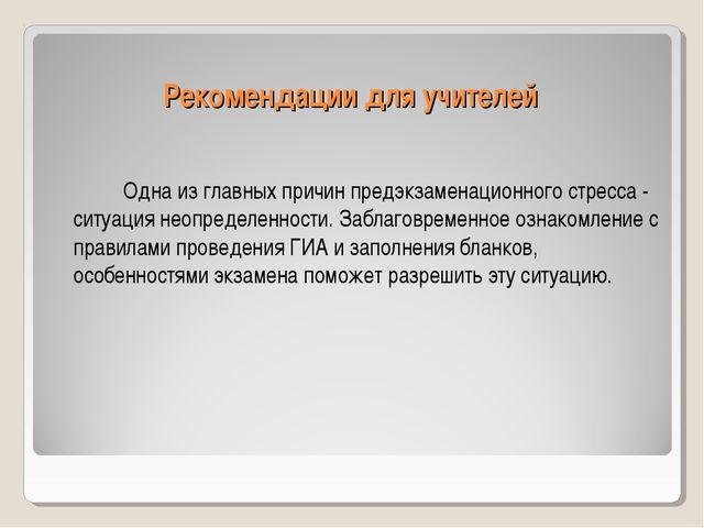 Рекомендации для учителей  Одна из главных причин предэкзаменационного ст...