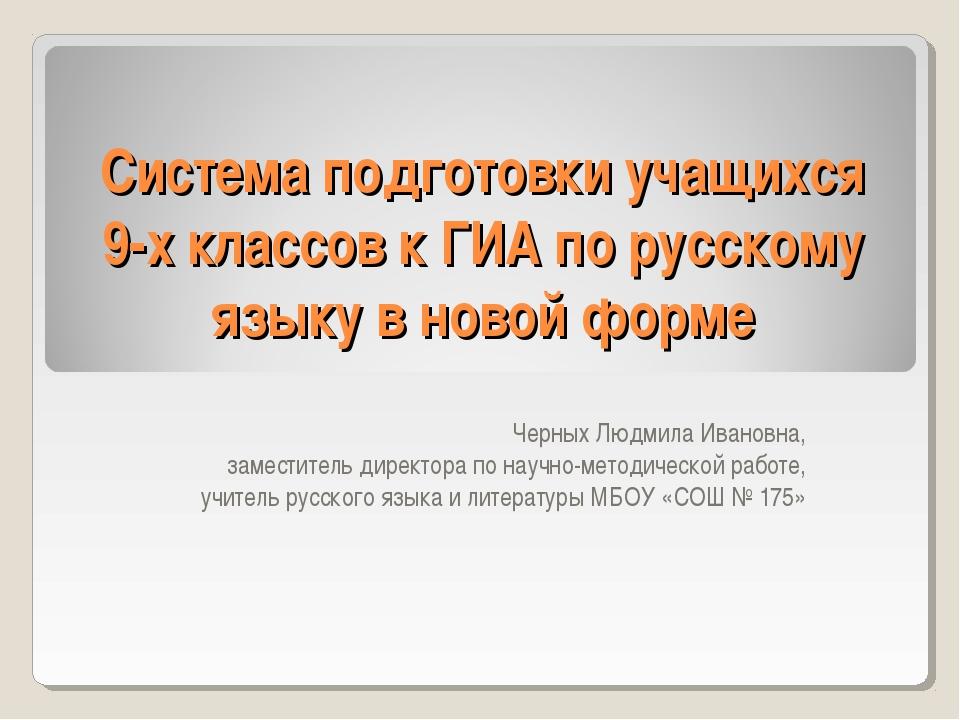 Система подготовки учащихся 9-х классов к ГИА по русскому языку в новой форме...