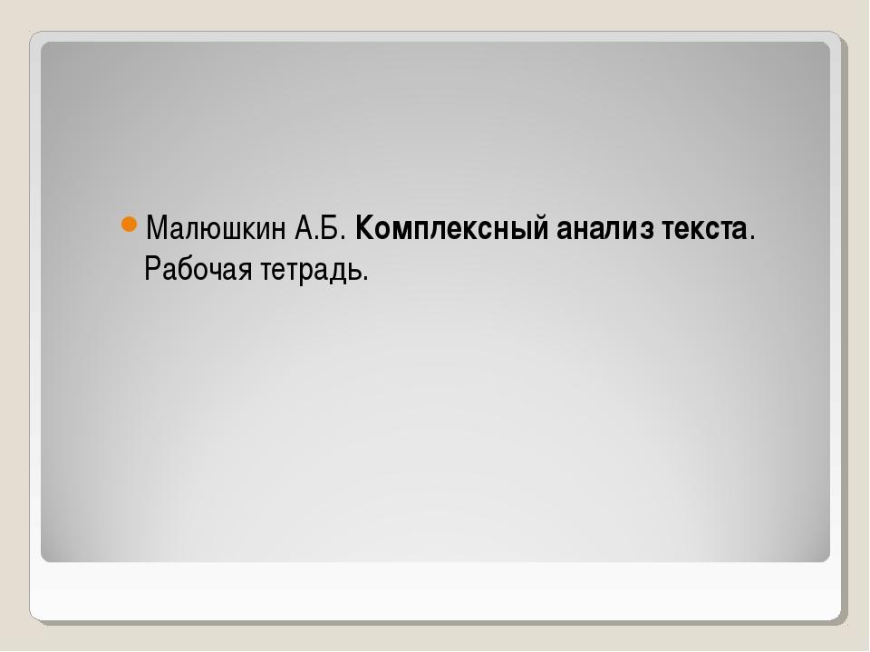 Малюшкин А.Б. Комплексный анализ текста. Рабочая тетрадь.