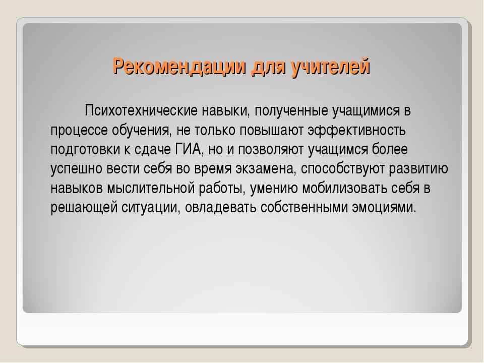Рекомендации для учителей Психотехнические навыки, полученные учащимися в п...