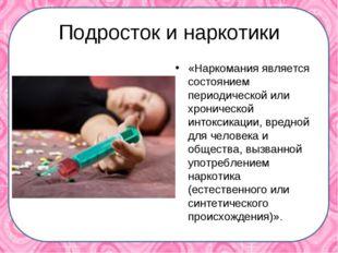 Подросток и наркотики «Наркомания является состоянием периодической или хрони