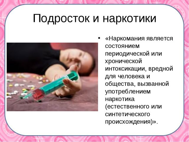 Подросток и наркотики «Наркомания является состоянием периодической или хрони...