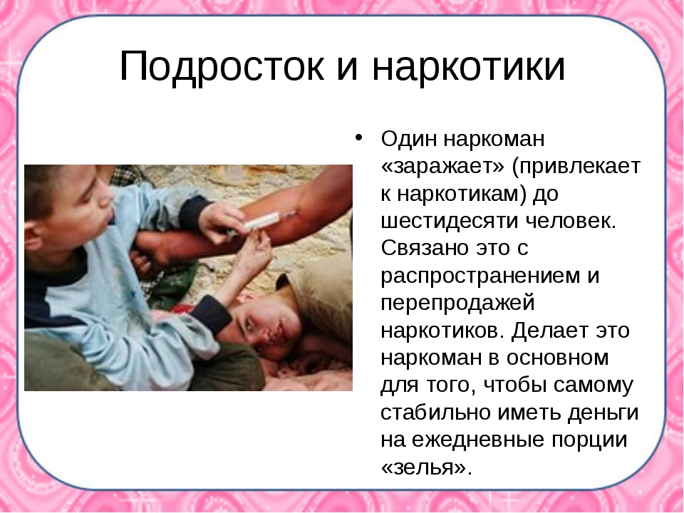Подросток и наркотики Один наркоман «заражает» (привлекает к наркотикам) до ш...