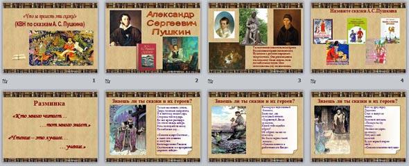 Презентация КВН по сказкам А. С. Пушкина