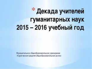 Муниципальное общеобразовательное учреждение «Куреговская средняя общеобразов