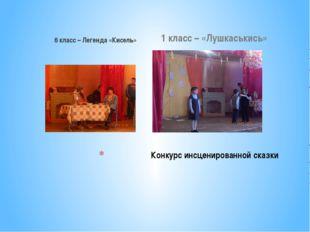 6 класс – Легенда «Кисель» 1 класс – «Лушкаськись» Конкурс инсценированной ск