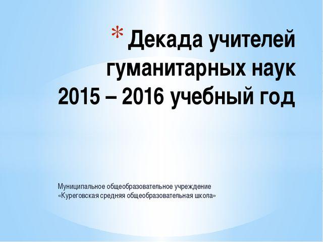 Муниципальное общеобразовательное учреждение «Куреговская средняя общеобразов...