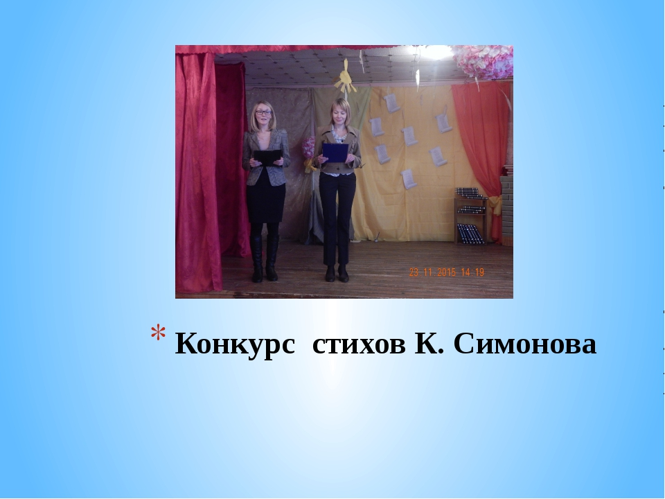 Конкурс стихов К. Симонова