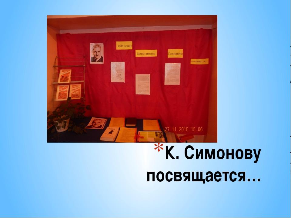 К. Симонову посвящается…