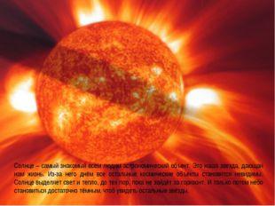 Солнце – самый знакомый всем людям астрономический объект. Это наша звезда, д