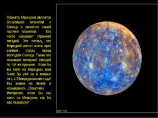 Планета Меркурий является ближайшей планетой к Солнцу и является самой горяче