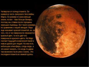 Четвертая от солнца планета. Ее назвали в честь греческого бога войны Марса.