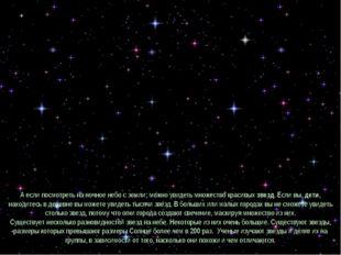 А если посмотреть на ночное небо с земли, можно увидеть множество красивых зв