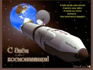 В небе звезды ярко светят И ракету нашу ждут. В космос мы сейчас проложим Наш