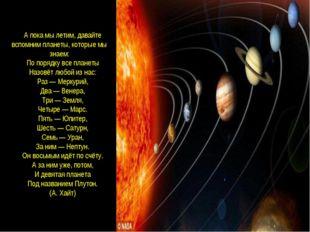 А пока мы летим, давайте вспомним планеты, которые мы знаем: По порядку все п