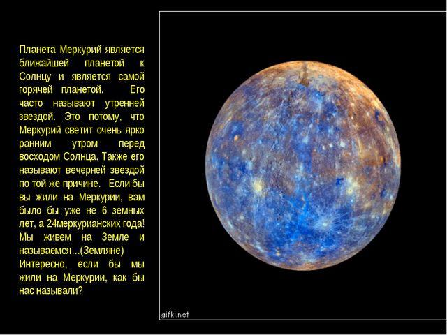 Планета Меркурий является ближайшей планетой к Солнцу и является самой горяче...