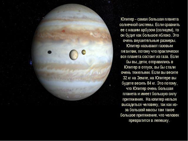 Юпитер - самая большая планета солнечной системы. Если сравнить ее с нашим ар...
