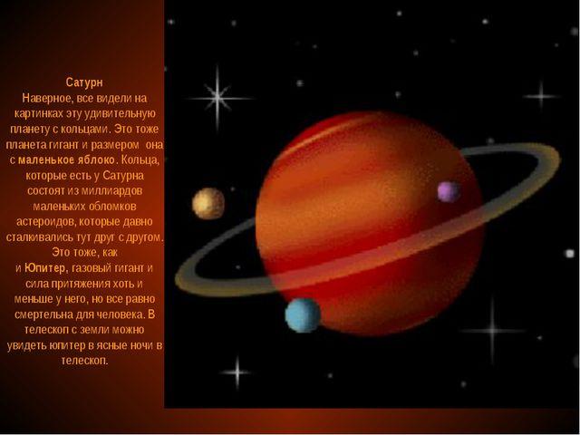 Сатурн Наверное, все видели на картинках эту удивительную планету с кольцами....