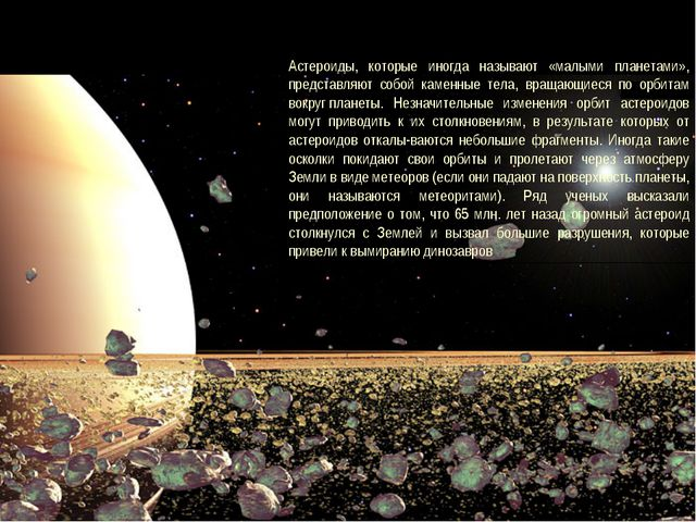 Астероиды, которые иногда называют «малыми планетами», представляют собой кам...